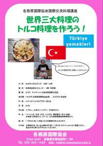トルコ料理チラシ