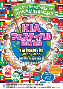 KIAフェスティバル2019_チラシ表