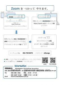 日本語で話そう online 裏