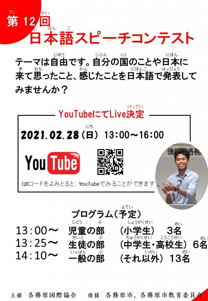 12回スピコンチラシ(日本語講座用)オンライン用